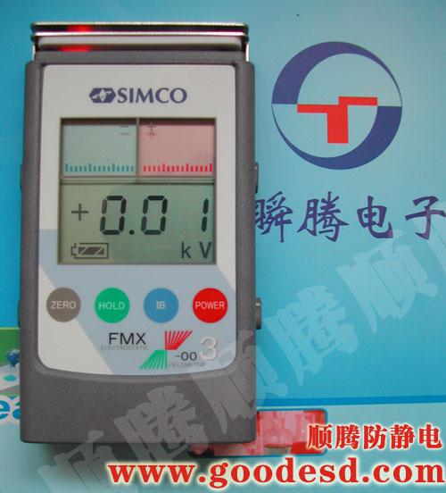 独家代理美国SIMCO FMX-003静电场测试仪-SIMCO FMX-003静电电压测试 仪器(销售热线:0512-62199917,看产品请进:www.goodesd.com)